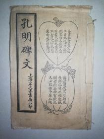 民国石印上海宏大善书局《孔明碑文》