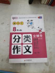 超级班2初中生8年级分类作文全辅导(修订版)
