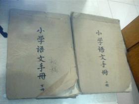 小学语文手册(上下册)(原稿初稿)周瑞宣(未出版)