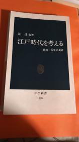 江戸时代を考える:徳川三百年の遗产