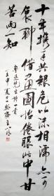 刘小晴 行书条屏  手写书法作品(十年携手共艰危,以沫相濡亦可哀。聊借画图怡倦眼,此中甘苦两心知)