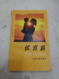 新婚丛书:优育篇