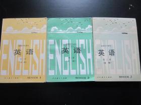 90年代老课本:高中英语课本全套3本人教版 【90-91年,无笔迹】