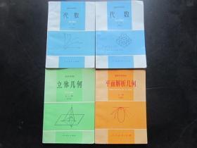 90年代老课本:老版高中数学课本教材教科书全套4本 立体+平面几何 【90-95年,未使用】