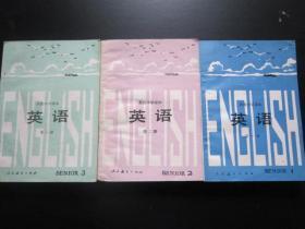 80年代老课本:高中英语课本全套3本人教版  【84-86年,未使用】