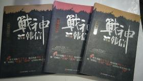 战神韩信(全三册)