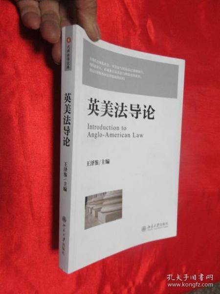 英美法导论
