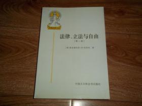外国法律文库:法律、立法与自由 (第一卷)(本书是20世纪最为重要的自由主义法律哲学著作之一。英国著名法学家弗里德利希·冯·哈耶克代表作)