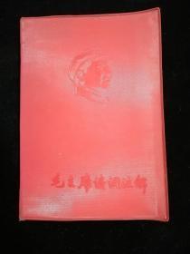 毛主席诗词注解(红塑本)•1967年红卫兵山东文艺革命造反司令部 编印•多图好品相!