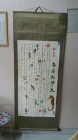 中医馆藏品,海马补肾丸彩色套印,中医药方。