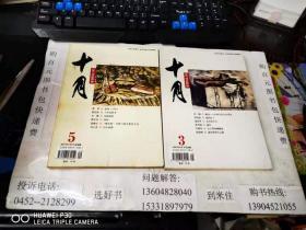 十月-文学丛书   大型文学期刊  2007年第2、3、4、5期四本合售