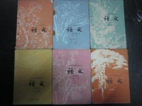 70年代老课本:人教版初中语文教材全套6本初中课本教科书【1978-79年,有笔迹】