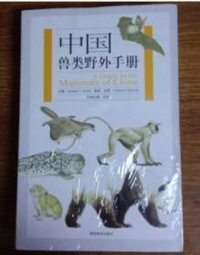正版库存书】中国兽类野外手册
