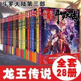 斗罗大陆龙王传说全套28册
