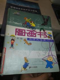 图画书阅读与经典