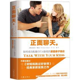 正面聊天1:如何成功酝酿令TA愉悦的家庭亲子恳谈《正面管教》译者倾心译作