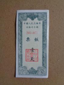 1952年 中国人民志愿军后勤司令部饭票 壹天