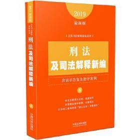 刑法及司法解释新编(含请示答复及指导案例)(2019年最新版)