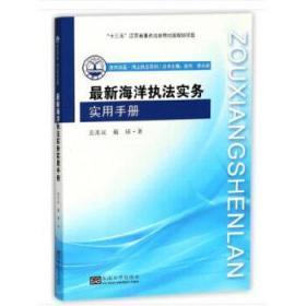 最新海洋执法实务实用手册/走向深蓝海上执法系列