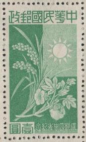 伪华中邮票,1944年还都四周年1元,农作物水稻、棉花,民M