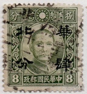 华北邮政邮票,香港大东版中山像8分1942年加盖折半票 ,民C .