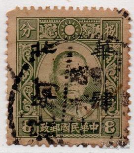 华北邮政邮票,香港大东版中山像8分1942年加盖折半,河北戳,民C