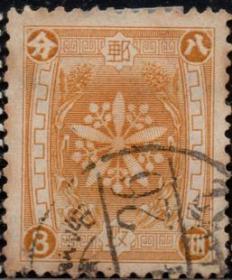 满洲国邮票,1936年第三版通邮专用邮票8分,民F