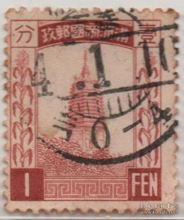 伪满洲国邮票 ,1934年满普4,第三版普通邮票,辽阳白塔,1分F