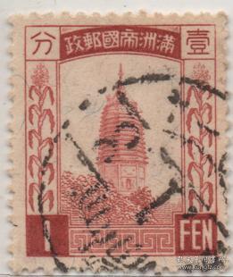 伪满洲国邮票,1934年满普4,第三版普通邮票,辽阳白塔,1分F