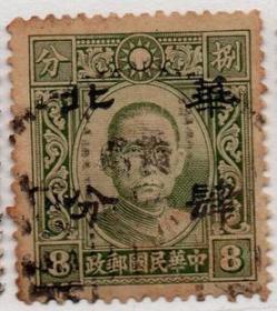 华北邮政邮票,香港大东版中山像8分1942年加盖折半邮票 ,民C