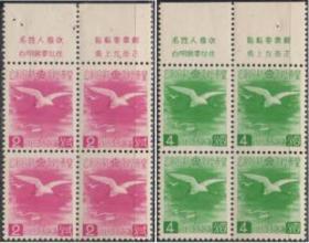 满洲国邮票,1940年皇帝陛下访日纪念,仙鹤飞翔 ,2全方联,民E