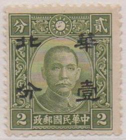 伪华北邮票,1942年中华版孙中山像原版2分改1分折半票 ,民H
