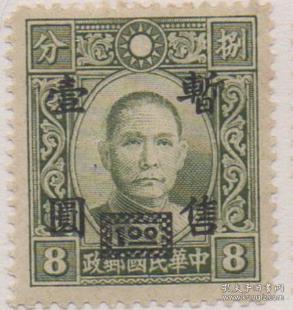伪华中邮票,1943年香港大东版孙中山邮票8分改暂售1元 , 民H4