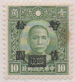 伪华中邮票,1943年香港大东版孙中山邮票1角改暂售10元,民H