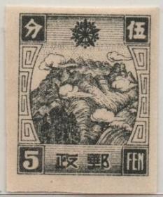 伪满洲国邮政邮票,1936年第三版通邮,印样,长白山和黑龙江