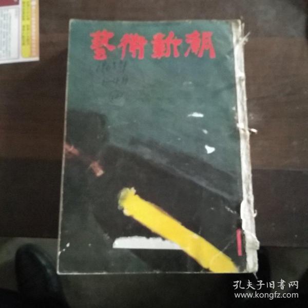 藝術新潮 1963 1---4期 合訂本日文原版雜志
