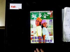 故事会26(2008年)(合订本)(总期数410-413)