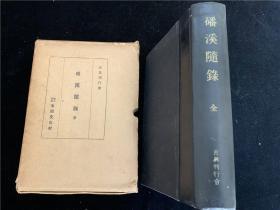 《磻溪随录》1册24卷含附录全,古朝鲜柳馨远著,古典刊行会影印200部。稀见的1958年东国文化社初版本。该书从先秦民本思想出发,以恢复三代之治为目标,提出救世救民的强有力的革新方案,记下了对制度的考证,并写了其改革的是非曲直。内容为田制、教选制、任官制、职官制、禄制、兵制六篇和未完成的补遗中的郡县制一篇来构成。各篇利用朝鲜和中国的文献作为他的论述的依据,与明末清初明夷待访录异曲同工。