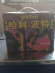 哈利·波特  哈利波特珍藏版全集套装共7册精装盒装 JK罗琳保证正版老版绝版