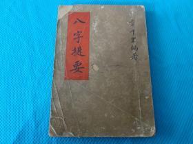 八字提要,韦千里编著,少见香港风水算命占卜测字老书,东南亚回流书,中华传统文化,值得珍藏与研究