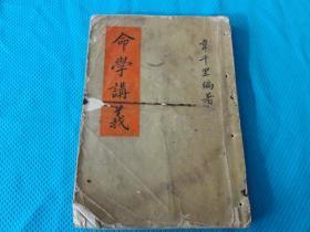 命学讲义,韦千里编著,少见香港风水算命占卜测字老书,东南亚回流书,中华传统文化,值得珍藏与研究