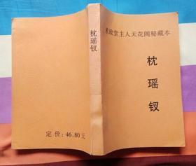 素政堂主人天花阁秘藏本:枕瑶钗(私藏全新)