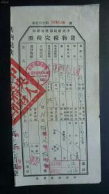 1952年―货物税完税照,2枚