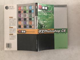 中文Photoshop CS——新思维计算机教育系列教材··