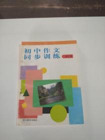 初中作文同步训练第三册。