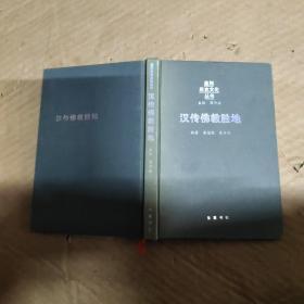 汉传佛教胜地 历史文化丛书