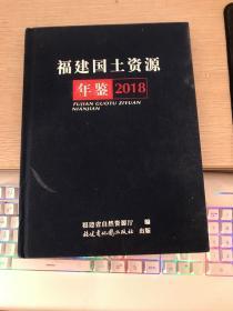 福建国土资源年鉴2018