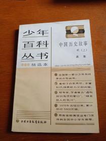 少年百科丛书(中国历史故事)
