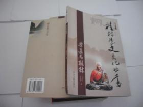 鉴真与桂林(桂林历史文化丛书)