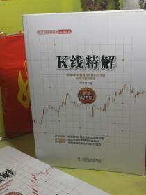 范江京股票投资实战金典:K线精解(高手提升版)